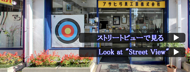 Asahi Archery dealing with Kyudo and Archery products. アーチェリー 弓道 のことなら豊島区南大塚のアサヒ弓具工業